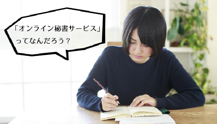 オンライン秘書ってなんだろう-01