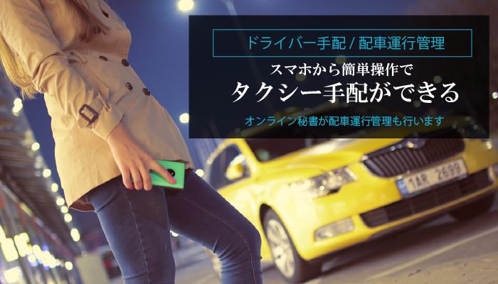 ドライバー手配-配車運行管理-01
