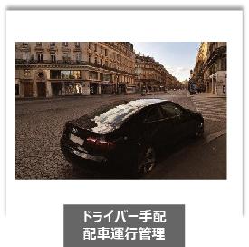 ドライバー手配・配車運行管理